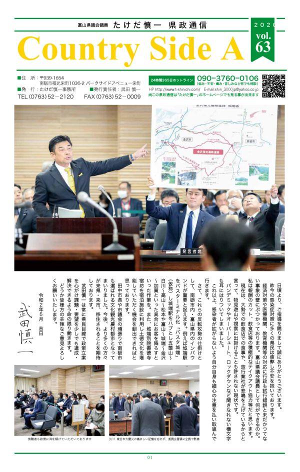県政通信vol63 (1)のサムネイル