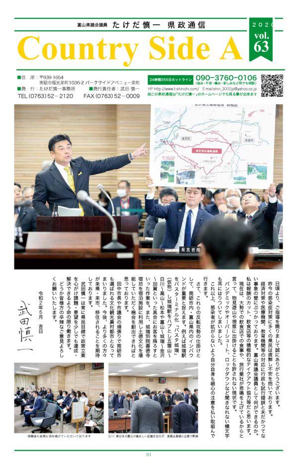 県政通信vol63のサムネイル